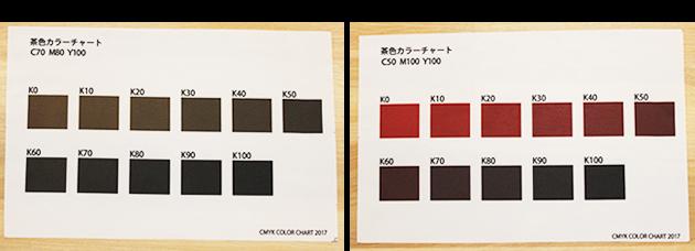 茶色の色味見本