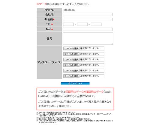 データ入稿フォームの例