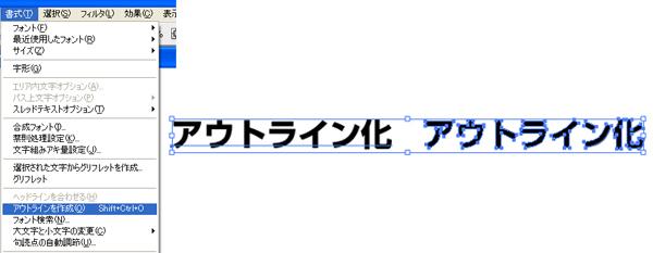 フォントアウトライン化_例